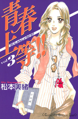 青春上等!!(3)-電子書籍