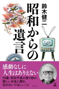 昭和からの遺言-電子書籍