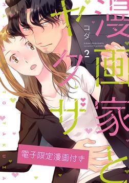 漫画家とヤクザ2【電子限定漫画付き】-電子書籍
