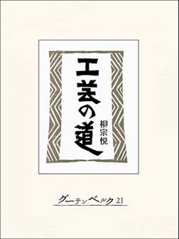 工芸の道-電子書籍