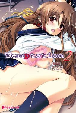 Temptation2-電子書籍