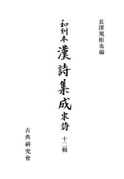 和刻本漢詩集成12 宋詩2-電子書籍
