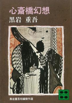 心斎橋幻想-電子書籍