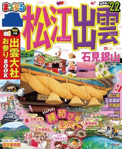 まっぷる 松江・出雲 石見銀山'22-電子書籍