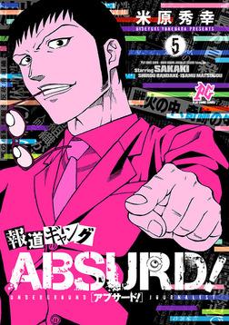 報道ギャング ABSURD!(5)-電子書籍