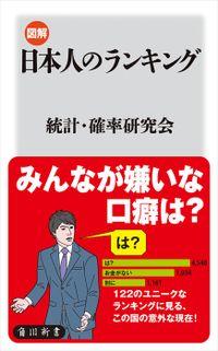 図解・日本人のランキング(角川新書)