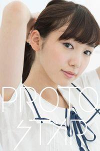 PROTO STAR 飯豊まりえ vol.1