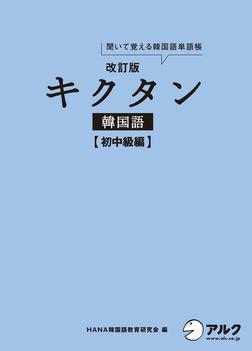[音声DL付]改訂版キクタン韓国語 初中級編-電子書籍