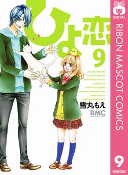 ひよ恋 9-電子書籍