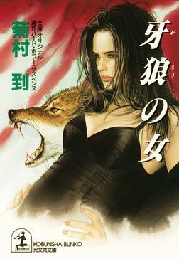 牙狼の女-電子書籍