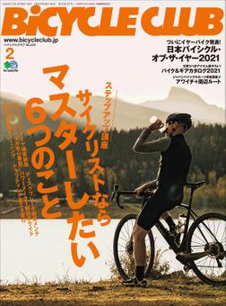 BiCYCLE CLUB 2021年2月号 No.430-電子書籍