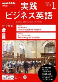 NHKラジオ 実践ビジネス英語 2020年1月号