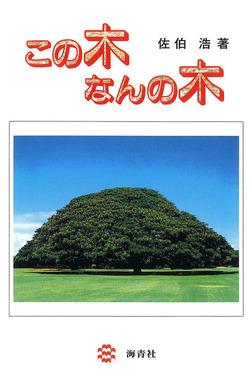 この木なんの木-電子書籍