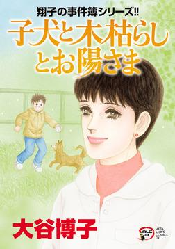 翔子の事件簿シリーズ 子犬と木枯らしとお陽さま-電子書籍