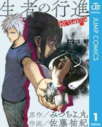 生者の行進 Revenge 分冊版 第1話