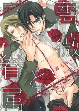 薔薇と眷属-電子書籍