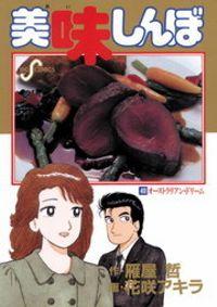 美味しんぼ(40)