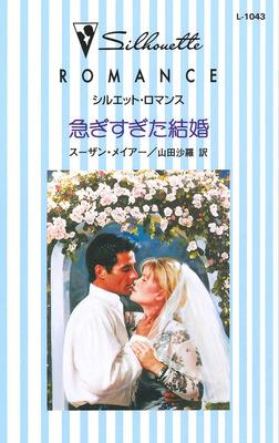 急ぎすぎた結婚-電子書籍