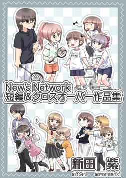 New's Network短編&クロスオーバー作品集-電子書籍