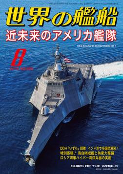 世界の艦船 2019年 08月号-電子書籍
