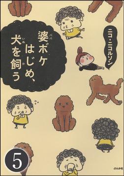 婆ボケはじめ、犬を飼う(分冊版) 【第5話】-電子書籍