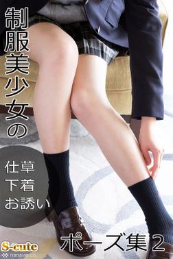 制服美少女の仕草・下着・お誘いポーズ集2-電子書籍