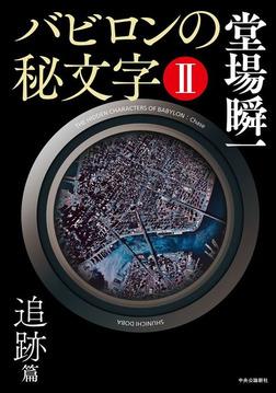 バビロンの秘文字II 追跡篇-電子書籍