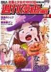 週刊漫画TIMES 2019年11/8号