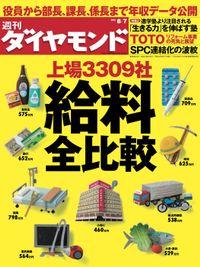 週刊ダイヤモンド 10年8月7日号