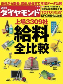 週刊ダイヤモンド 10年8月7日号-電子書籍