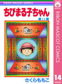 ちびまる子ちゃん 14-電子書籍