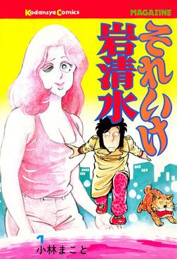 それいけ岩清水(1)-電子書籍