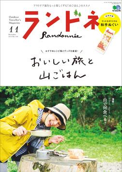 ランドネ 2019年11月号 No.108-電子書籍