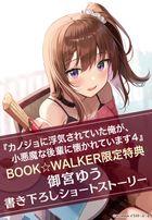 【購入特典】『カノジョに浮気されていた俺が、小悪魔な後輩に懐かれています4』BOOK☆WALKER限定書き下ろしショートストーリー