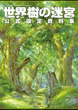 世界樹の迷宮 公式設定資料集-電子書籍