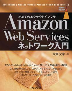 Amazon Web Servicesネットワーク入門-電子書籍