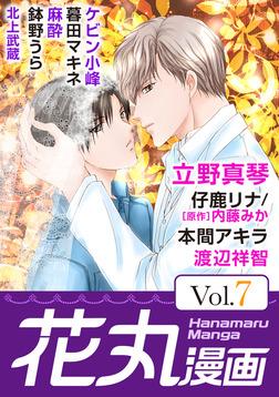 花丸漫画 Vol.7-電子書籍