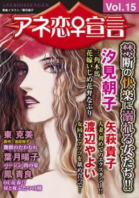アネ恋♀宣言 Vol.15