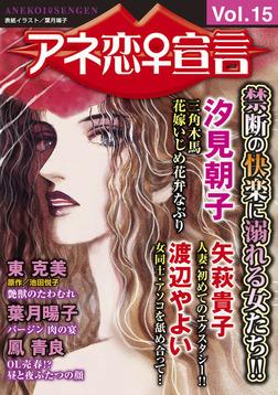 アネ恋♀宣言 Vol.15-電子書籍