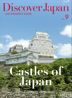 Discover Japan - AN INSIDER'S GUIDE 「Castles of Japan ―Exploring the past」-電子書籍