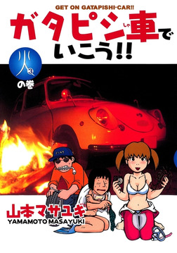 ガタピシ車でいこう!!(3)-電子書籍