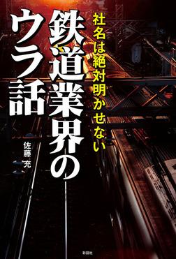 社名は絶対明かせない 鉄道業界のウラ話-電子書籍