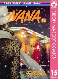 NANA―ナナ― 15