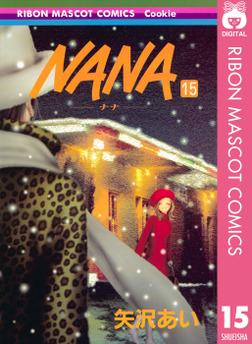 NANA―ナナ― 15-電子書籍