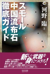 スモール中国流布石 徹底ガイド(マイナビ囲碁ブックス)