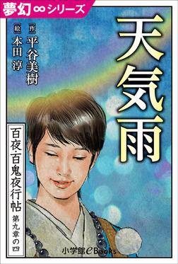 夢幻∞シリーズ 百夜・百鬼夜行帖52 天気雨-電子書籍
