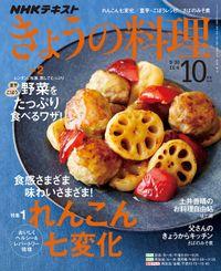 NHK きょうの料理 2019年10月号