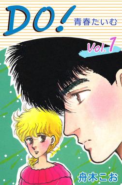 DO!<青春たいむ>(1)-電子書籍