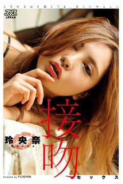 接吻 / 玲央奈-電子書籍