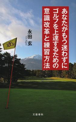 あなたがもう迷わずにゴルフを上達するための意識改革と練習方法-電子書籍
